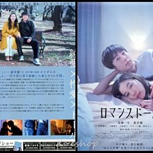 X~日本映畫-[愛情人形]蒼井優.高橋一生-A+B兩版,共2張-日本電影宣傳小海報2020