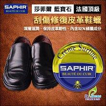 法國saphir莎菲爾皮革鞋乳鞋油 修復刮傷 補色翻新 深層滋養 [鞋博士嚴選鞋材]