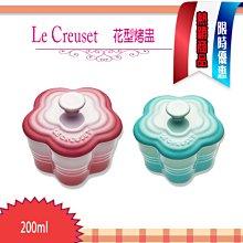 Le Creuset 陶瓷 mini   烤盅 花盅 烤盅 花型烤盅 雪紡粉  薄荷綠  任選