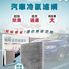 Jt車材 - 蜂巢式活性碳冷氣濾網 - 豐田 TOYOTA FJ CRUISER 2006-2014年 有效吸除異味