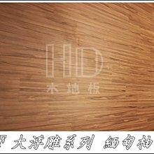 《鴻達木地板》DF浮雕系列-緬甸柚木
