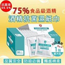 【萊克蒂】防疫聖品  75%酒精抗菌濕紙巾 單片包裝 一盒50入
