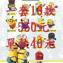 (現貨)台版下標區2015 麥當勞 小小兵 神偷奶爸 小黃人 台版10款特價550元.
