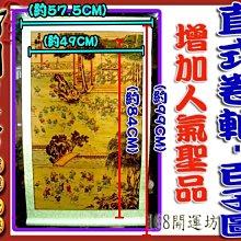 【168開運坊】送子系列【絹布捲軸掛圖-百子圖-求子/屋大人少】擇日/開光