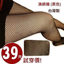 C-32 細格-漁網襪【大J襪庫】韓國日本流行網襪-小中眼網襪-性感網襪情趣網襪-褲襪漁網襪-大格中格小格-黑色絲襪台灣