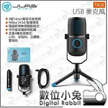 數位小兔【JLab TALK USB 麥克風】96khz 24bit Podcast 電競 直播 廣播 雙指向 電容式