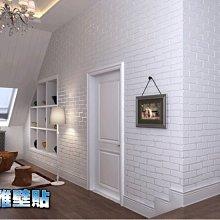 【立雅壁貼】高質感3D立體紋路壁紙 壁貼 牆貼 每捲53*1000CM《植絨磚紋WLP3D-503》