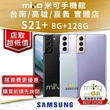 台南高雄嘉義【MIKO米可手機館】三星 SAMSUNG Galaxy S21+ 8G/128G 空機價$23490