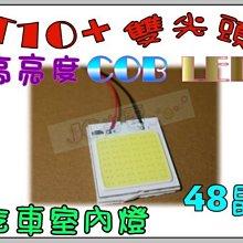 ?12小時出貨? LED COB室內燈 T10 雙尖 閱讀燈 室內燈 車牌燈 LED燈板 B634 48晶 室內燈