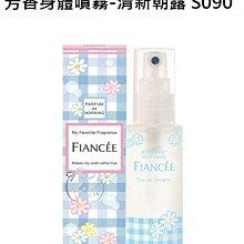 維琪哲哲 ~日本FIANCE,E 芳香身體噴霧-清新朝露 S090