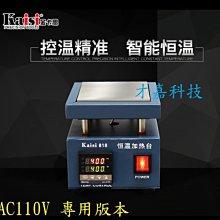 【才嘉科技】AC110V LED燈珠拆焊台 液晶燈條 預熱台 加熱台 BGA可調恒溫 平台 10*10CM (附發票)