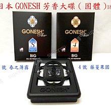 【Supergo】【特價220元/罐】日本GONESH芳香大碟/空氣芳香膠(固體)180g(多款可挑)