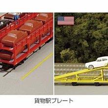【專業模型】KATO 23-142 貨物駅プレート 基本