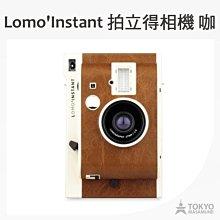 【東京正宗】Lomography LomoInstant Sanremo Edition 拍立得 相機 棕色(咖啡色)