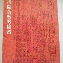 [文福書坊] 揭開黃曆的秘密-蔡策著-民國81年臺灣三版-老古文化出版-有註記、7成新