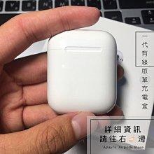 [一代 單充電盒 雙北可面交]原廠 二手 AirPods AirPod 1代   Apple原廠充電線 充電倉 電池盒