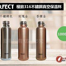 [母親節促銷兩支免運]台灣製~理想牌 PERFECT 316極致不鏽鋼真空保溫瓶/單車壺1000cc/露營,野餐,水壺
