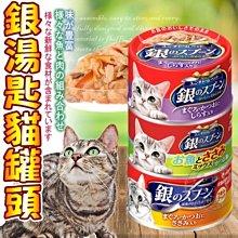 【🐱🐶培菓寵物48H出貨🐰🐹】日本unicharm》銀湯匙最受貓主子喜愛貓罐頭-70g 特價39元自取不打折