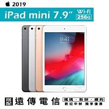 高雄國菲大社店Apple iPad mini 2019 WIFI 256GB 攜碼遠傳電信4G上網999價格皆含稅開發票