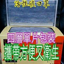 【台灣SGS檢驗合格】 [藍色粉色黑色]彩色/工業口罩 【四層成人活性碳口罩】 【單片包裝💫攜帶方便又衛生】50入盒裝 ~非醫療口罩~