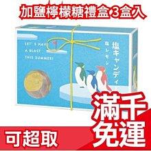 【3盒入】日本原裝 加鹽檸檬糖禮盒 糖果 下午茶 零食 消暑 夏日 夏天必備 禮盒 ❤JP Plus+