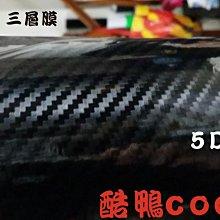 酷鴨 CARBON 貼紙 消光黑 消光白 鱷魚皮 卡夢 包膜 犀牛皮 髮絲紋 汽車貼 機車冰膜6D 5D卡夢 車身保護貼