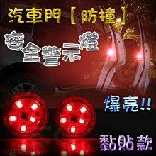 G7F52 車門自動感應燈 汽車車門防追撞 安全警示燈 一組兩顆 感應警示燈 車門警示 LED警示燈 車門燈