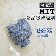 (10包一組)食品乾燥劑 台灣製 檢驗合格 10包一組 2公克