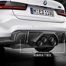 【樂駒】BMW G80 G82 M-Performance 後下擾流 碳纖維 中四出專用 改裝 空力套件