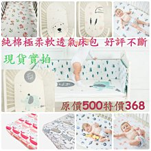 好評不斷超值muslin tree 北歐純棉新生兒嬰兒床鬆緊床包床單床罩 柔軟透氣 嬰兒床 與mamas papas同質