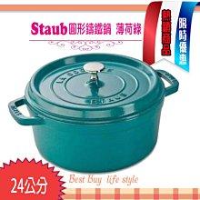 法國 Staub  La Cocotte 鑄鐵鍋  (薄荷綠) Mint Gree 24cm 琺瑯鍋 圓形 湯鍋 燉鍋