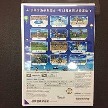 全新 中文版 Wii 度假勝地