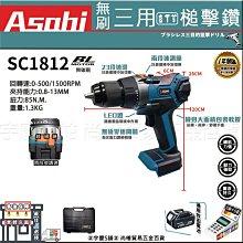 ㊣宇慶S舖㊣3期0利率|SC1812 雙3.0AH|日本ASAHI 21V無刷三用槌擊鑽 震動電鑽 調扭起子機 衝擊電鑽