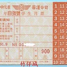【竹仔城-台中客運公車票】自強號學生月票-91.9--900元---已經失效.純收藏