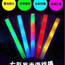 LED 螢光棒 海棉棒 泡棉棒 演唱會 聖誕節 跨年 晚會 夜遊 春吶 畢業 後援會 舞會 晚會【A220001】塔克