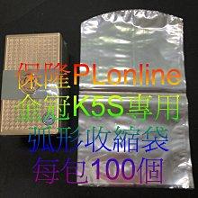 【彰化保隆】金冠 K5S/K66 共用弧形收縮袋/PVC硬膜/娃娃機/藍芽音箱/熱縮膜