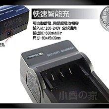 小齊的家 CANON 取代3號電池 CRV3 CR-V3 CR-V3P LB01 LB-01 RCR-V3智慧型充電器