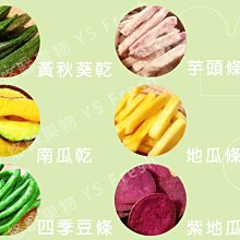 490免運 水果乾 水果脆片 多種口味 蔬菜乾 蔬菜條 美味酥脆 香菇乾 零食 美食 下午茶點心 悠鮮果物