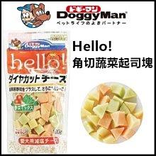 【Doggyman】 日本《犬用‧Hello角切野菜起司塊》100g