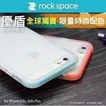 【蘆洲IN7】rock space 優盾系列 iPhone6/6S/6Plus/6S Plus 防摔保護殼 背蓋 空壓殼