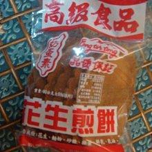 南露食-(熱烈預購中)台南名產連得堂限量花生口味手工煎餅6包入下標前請先詢問!