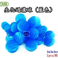【樂魚寶】台灣ISTA伊士達 - 生化過濾球(藍色) 、培菌、濾材、生化球、廣大面積硝化菌附著成長《淡水、海水適用》