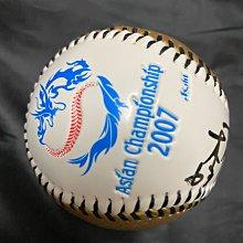 林英傑親筆簽名球2007亞錦賽紀念球金球
