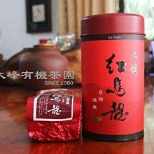 【多件優惠】【裸包】大峰有機茶園—台東有機紅烏龍茶—600元/150g入(價格不含禮罐/禮袋)