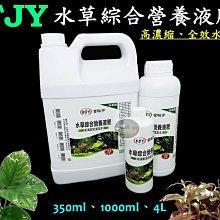 【樂魚寶】 台灣 FJY 富駿宇 - 水草綜合營養液肥 高濃縮 全效水草 水草缸 4L