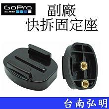 台南弘明 副廠 GoPro HERO 6 7 8 9 SJ7 小蟻  快拆三腳架固定座  雲台 GoPro配件用