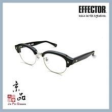 【EFFECTOR】伊菲特 REED BK 黑眉銀色 眉架圓框 日本手工眼鏡 光學眼鏡 JPG 京品眼鏡