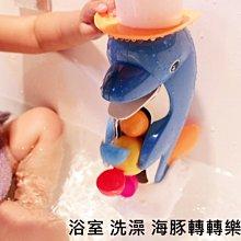 愛兒優 浴室小海豚 花灑 洗澡玩具 水車流水 附吸盤黏貼在牆壁 洗澡轉轉樂【G33002401】塔克玩具