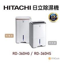 【日群】HITACHI日立除濕機 RD-360HS 閃亮銀 RD-360HG 玫瑰金