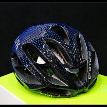 【online bike】線上單車 KASK PROTONE 限定特殊色 黑藍色